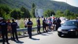 Протестиращи блокираха и пътя Е-79 към Гърция