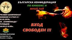 Държавният шампионат по кикбокс и муай тай ще се проведе в Пловдив