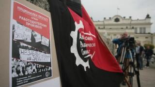 Работници искат държавна защита от некоректни работодатели