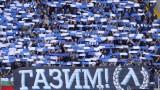 Левски пусна в продажба билетите за мача с Лудогорец