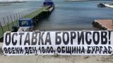 """В """"Росенец"""" провеждат """"Доган Сарай Бийч Фестивал"""" - Доган да уволни Борисов"""