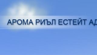 КФН отново забрани търговото към акционерите на Арома Риъл Естейт