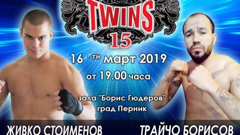 Живко Стоименов срещу Трайчо Борисов на TWINS MMA 15 в Перник