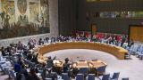 Съветът за сигурност на ООН се заема с кризата в Черно море