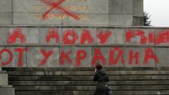 """Паметникът на съветската армия осъмна с """"Долу ръцете от Украйна"""""""