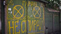 Премахват незаконни гаражи в 9 квартала в София