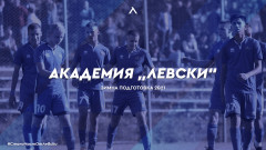ДЮШ на Левски разкри графика си за подготовка