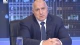 Бойко Борисов: Знаем две и двеста