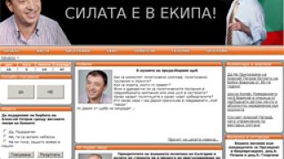 Алексей Петров предизвиква web спецове да хакнат сайта му
