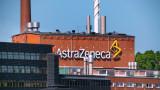 AstraZeneca отложи среща с ЕС