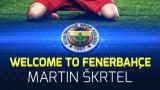 Официално: Мартин Шкъртел се раздели с Ливърпул