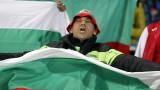 Повече зрители ще могат да подкрепят България в решителния мач срещу Унгария