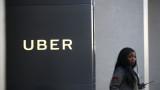 Uber съкращава 400 служители заради посредствени резултати