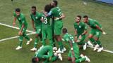 Саудитска Арабия - Египет, 2:1 (Развой на срещата по минути)