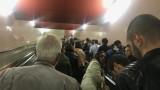 Инцидент спря метрото в петък вечер