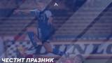 Левски поздрави Дончо Донев