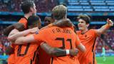 Нидерландия - Австрия, развой на срещата по минути