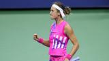 Виктория Азаренка спря Серина Уилямс на US Open 2020
