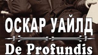 """""""De Profundis: Глас от бездната"""" от Оскар Уайлд"""