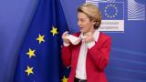Фон дер Лайен: Договорът за AstraZeneca ще бъде публикуван днес