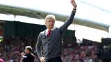 Арсенал изпрати с победа Арсен Венгер
