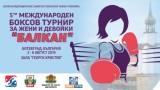 """Над 100 състезателки от 15 страни ще участват в боксовия турнир """"Балкан"""""""