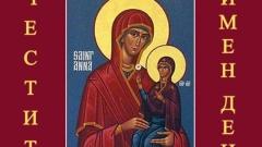 Почитаме Света Анна, ето какво правят момите днес
