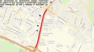 """Затварят участъка от бул. """"България"""" до Околовръстен път"""""""