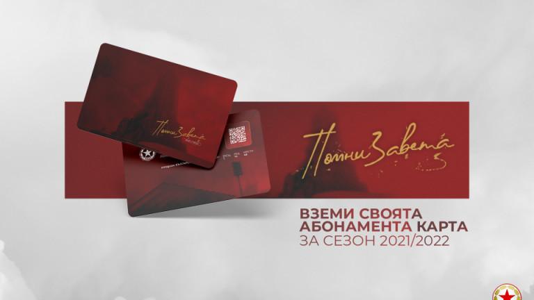 ЦСКА пусна в продажба абонаментните карти за новия сезон