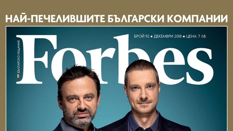 Българското издание на американското списание Forbes ще има нов издател.