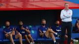 Роналд Куман: Не очаквам Реал да бъде уязвим