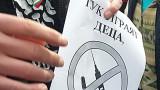 Няма да местят Центъра по наркомании в столичния квартал Банишора