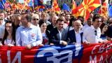 Неделен протест за името на Македония