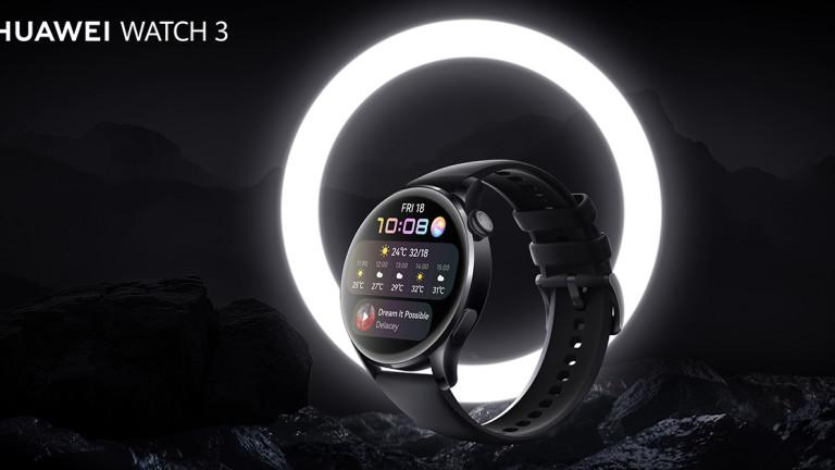 Huawei Watch 3 вече се продава в България срещу 799 лева