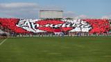 ЦСКА благодари на своите фенове и призова за мощна подкрепа срещу Ботев (Пд)