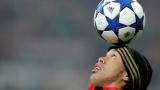 Роналдиньо: Чудото срещу Ювентус е възможно
