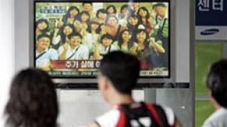 Не е плащан откуп за южнокорейците