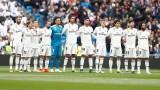 Реал (Мадрид) може да запише ужасяващ антирекорд в края на сезона