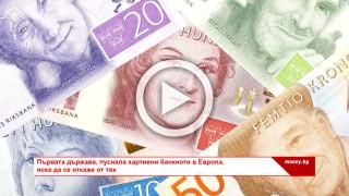Първата страна в Европа, въвела книжните пари, е на път да ги премахне