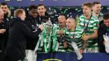 Селтик спечели Купата на Шотландия за рекорден 40-и път