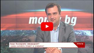 Как се променя профилът на българския емигрант през последните 30 години?