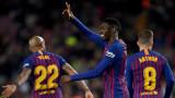 Играч на Барселона: Дембеле играе невероятен футбол, той е козът ни за трофеи!