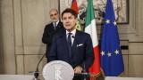 Италия има ново правителство