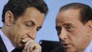 Берлускони и Саркози подписват споразумение за атомна енергия