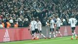 Бешикташ сломи Фенербахче в дербито на Турция след шоу на Куарешма