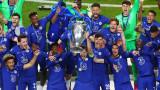 Челси победи Манчестър Сити с 1:0 във финала в Шампионската лига