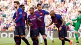 Барселона победи Хетафе с 2:0