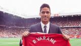 Манчестър Юнайтед обяви трансфера на Рафаел Варан