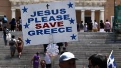 Гърция вече не иска икономиите, които й осигуриха спасението