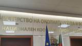 Уволнени зам.-министри тайно са назначени за директори, обяви МОСВ